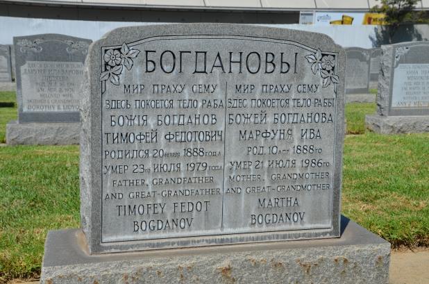 Molokan Cemetery 009